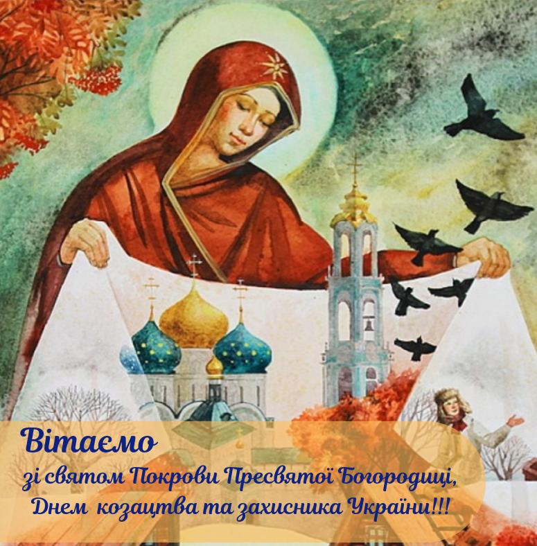 14 жовтня - Покрова Пресвятої Богородиці, День українського козацтва, День захисника України | Полтавський обласний центр зайнятості