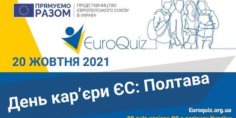 Вбудована мініатюра для День кар'єри ЄС у Полтаві
