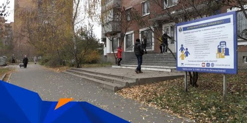 Вбудована мініатюра для Більшість безробітних на Полтавщині - віком 45+