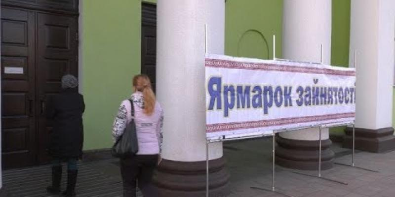 Вбудована мініатюра для Ярмарок вакансій провів Полтавський міськрайонний центр зайнятості